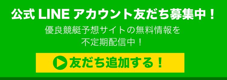 公式LINEアカウント友だち募集中!