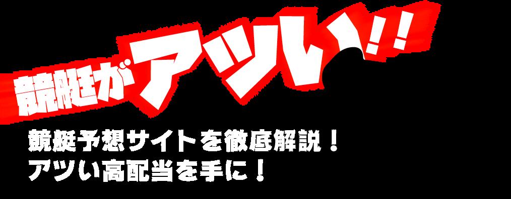 競艇がアツい!!